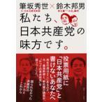 私たち、日本共産党の味方です。
