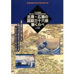江戸切絵図・富士見十三州輿地全図で辿る北斎・広重の富岳三十六景筆くらべ