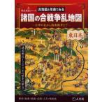 諸国の合戦争乱地図 古地図と年表でみる 東日本編 壬申の乱から西南戦争まで 諸国動乱1200年の歴史の舞台