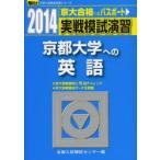 実戦模試演習京都大学への英語