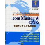 .com Master★(シングルスター)になる 下期カリキュラム準拠版 カリキュラムに準拠した検定対策講座の講師陣が予想するインターネット検定徹底問題集