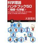 科学理論ハンドブック50 物理・化学編