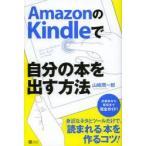 Yahoo!ぐるぐる王国 ヤフー店AmazonのKindleで自分の本を出す方法