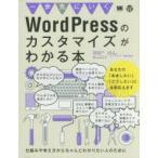 一歩先にいくWordPressのカスタマイズがわかる本 仕組みや考え方からちゃんとわかりたい人のために