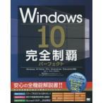 Windows10完全制覇パーフェクト...