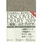 DISCOVER DIARY '19