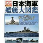 CGフルカラー日本海軍艦艇大図鑑 総天然色でよみがえる連合艦隊の全艦艇