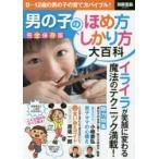 男の子のほめ方しかり方大百科 完全保存版 0〜12歳の男の子の育て方バイブル!