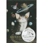 '17 猫のダヤン手帳 BABY DAY