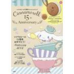 Cinnamoroll 15th Anniversary シナモロール15周年スペシャルブック