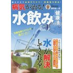 Yahoo!ぐるぐる王国 ヤフー店病気が治る!水飲み健康法 飲むだけで血液サラサラ!老廃物を排出!