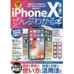 Yahoo!ぐるぐる王国 ヤフー店iPhone 10/8/8 Plusがぜんぶわかる本 新機能から快適設定&お得で便利な活用法まで徹底解説!