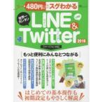 480円でスグわかるLINE & Twitter 世界一カンタン 2016