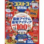 Yahoo!ぐるぐる王国 PayPayモール店コストコの便利帖 新商品からド定番までぜ〜んぶまとめて紹介します!