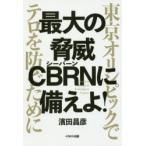 Yahoo!ぐるぐる王国 ヤフー店最大の脅威CBRNに備えよ! 東京オリンピックでテロを防ぐために