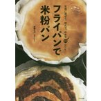 フライパンで米粉パン 生地に混ぜて、包んで、のせて64レシピ