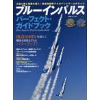 ブルーインパルスパーフェクト・ガイドブック 大空に夢と感動を描く!航空自衛隊アクロバットチームのすべて