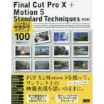 ショッピングFINAL Final Cut Pro 10+Motion 5 Standard Techniques プロが教える映像制作テクニック100
