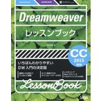 Dreamweaverレッスンブック いちばんわかりやすいDW入門の決定版