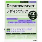 Dreamweaverデザインブック
