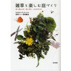 Yahoo!ぐるぐる王国 ヤフー店雑草と楽しむ庭づくり オーガニック・ガーデン・ハンドブック