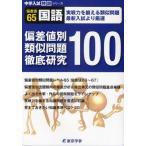偏差値別類似問題徹底研究100国語偏差値65