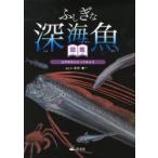 ふしぎな深海魚図鑑 太平洋をわたってみよう