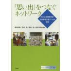 Yahoo!ぐるぐる王国 ヤフー店「思い出」をつなぐネットワーク 日本社会情報学会・災害情報支援チームの挑戦