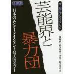 Yahoo!ぐるぐる王国 ヤフー店芸能界と暴力団 日本のエンターテインメント最大のタブー ザ・歴史ノンフィクション