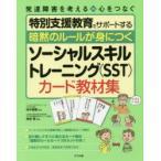 暗黙のルールが身につくソーシャルスキルトレーニング〈SST〉カード教材集