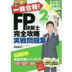 一発合格!FP技能士2級AFP完全攻略実戦問題集 17→18年版
