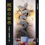 竜画の世界 五色竜王と竜頭観音を描く