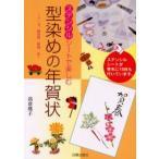 ステンシルシートで楽しむ型染めの年賀状 十二支、縁起物・風物、花