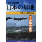 日本の基地 写真・絵画集成 1