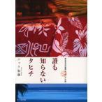 誰も知らないタヒチ 南太平洋の楽園ポリネシアの旅