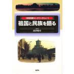 祖国と民族を語る 田宮高麿ロングインタビュー