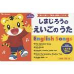 しまじろうのえいごのうた English Songs 聴いて歌って、「英語が好き!」になる 人気の歌20曲 0歳〜6歳 しまじろうの歌えほん