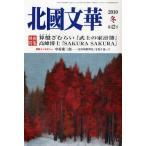 北国文華 第42号(2010冬)