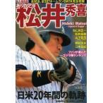 ありがとう松井秀喜 全試合、全507ホームランDATA完全収録 永久保存版