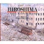 絵で読む広島の原爆 Hirosima A tragedy never to be repeated 英語版