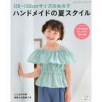 Yahoo!ぐるぐる王国 ヤフー店120〜150cmサイズの女の子ハンドメイドの夏スタイル 女子小学生のおしゃれな手作り服
