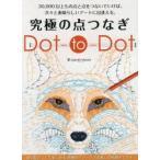 究極の点つなぎDot‐to‐Dot 30,000以上もの点と点をつないでいけば、次々と素晴らしいアートに出逢える。