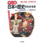 マンガ日本の歴史がわかる本 〈室町・戦国〜江戸時代〉篇