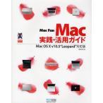 Mac実践・活用ガイド Mac Fan