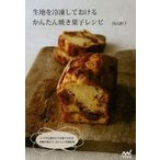 生地を冷凍しておけるかんたん焼き菓子レシピ