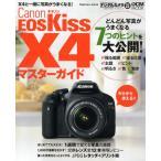 Canon EOS Kiss X4マスタ-ガイド    インプレスジャパン