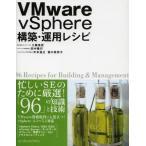 VMware vSphere構築・運用レシピ 96 Recipes for Building & Management