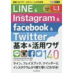LINE & Instagram & Facebook & Twitter基本&活用ワザ140