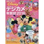 ディズニー・デジカメ年賀状 ディズニー・カードPRINTブック 2016