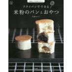 フライパンでできる米粉のパンとおやつ 小麦粉なしでも本当においしい